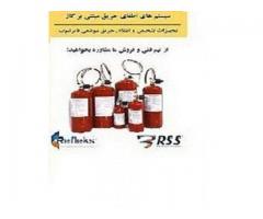 سیستم اطفای حریق عامل  FM200 رفلکس (REFLEX)