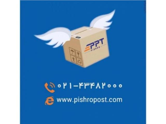 ارسال کالا از تهران فقط 13/000تومان