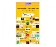 ارسال کالاهای فروشگاه های اینترنتی در تهران فقط با 15/500تومان