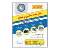 مدرسه ملی زبان
