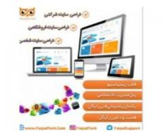 طراحی انواع وب سایت و سامانه های تحت وب