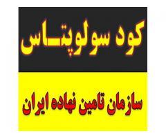 فروش کود سولفات پتاسیم سولوپتاس در کرمان زیر قیمت