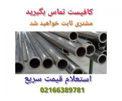 فروش لوله مانیسمان (seamless pipe) آلیاژی لوله بدون درز