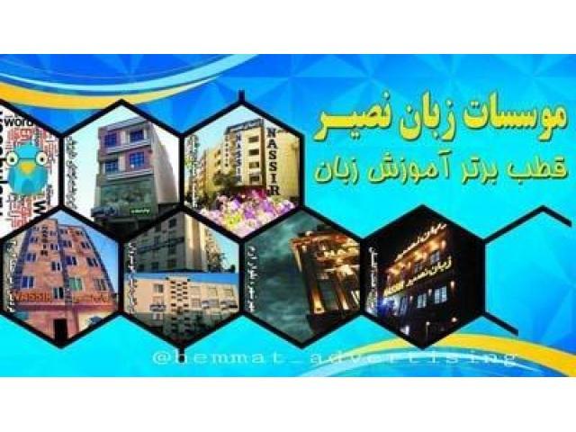 آموزشگاه زبان های خارجه نصیر کلاس زبان مکالمه و گرامر آموزش زبان ترکی استانبولی