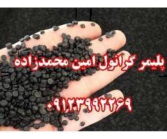 شرکت تولیدی گرانول پلی اتیلن امین محمدزاده